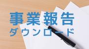 事業・現状報告ダウンロード