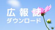 広報誌ダウンロード