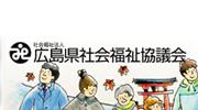 社会福祉法人 広島県社会福祉協議会